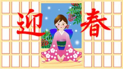 Syouji_aisatu01